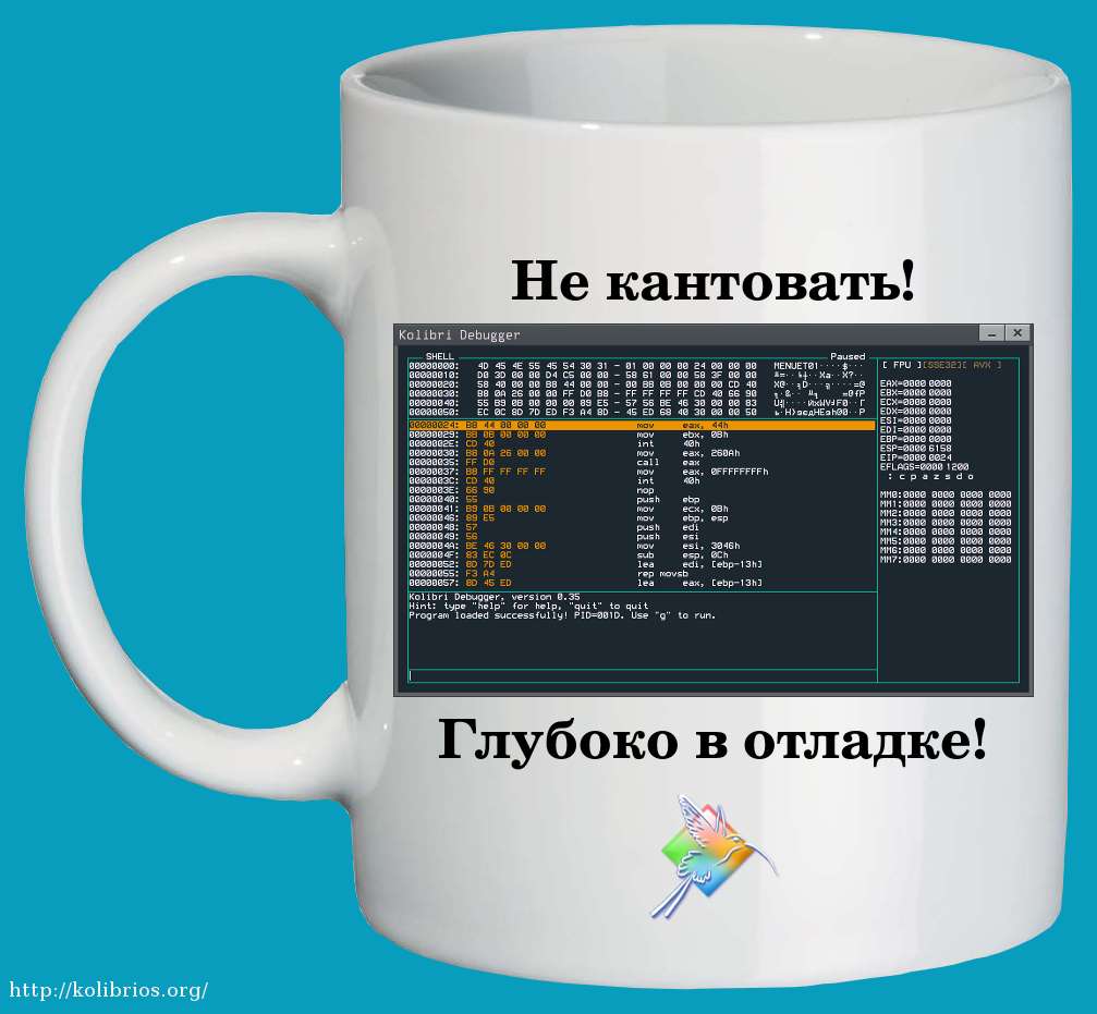 The_Cup_Of_The_KolibriOS_Programmer_rus.png